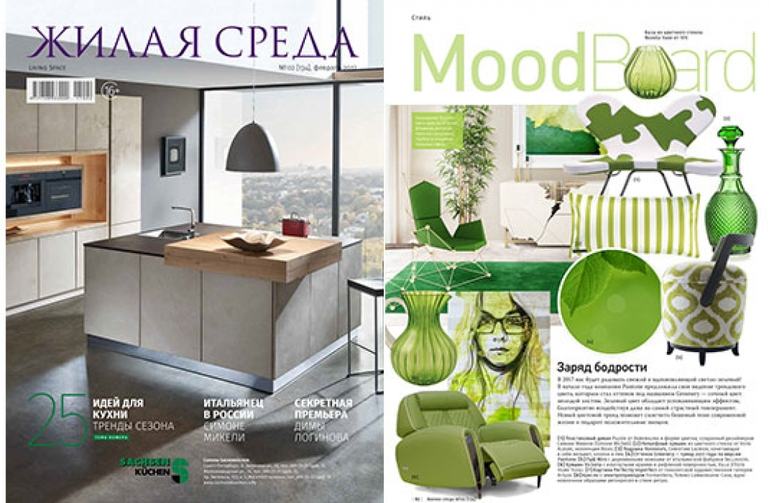 MIRÒ POUF FEATURED IN LIVING SPACE // RUSSIA