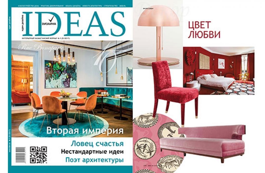 GRACE WOOD SOFA FEATURED IN IDEAS // KAZAKHSTAN