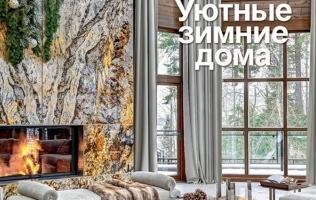 Bellavista collection featured in Salon.ru